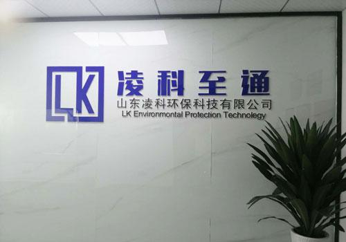 山东凌科环保科技有限公司