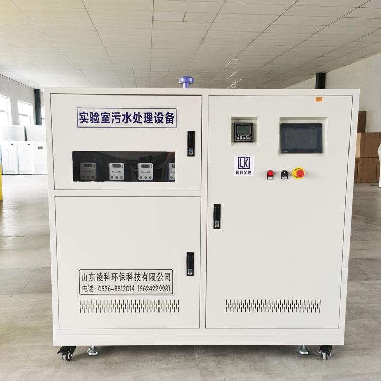 体检中心实验室废水处理设备