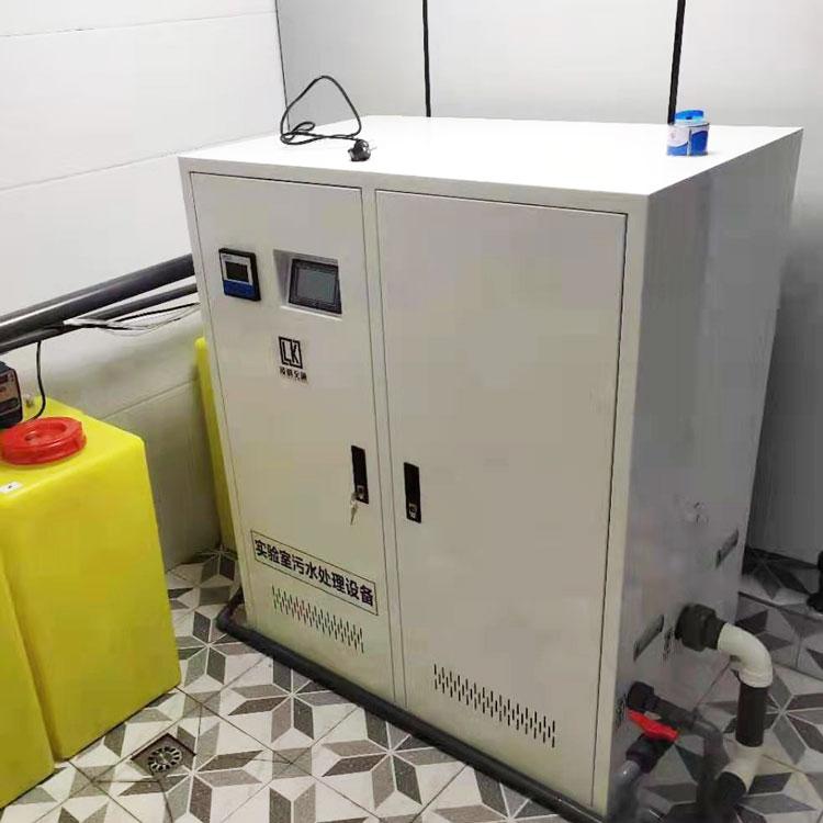 有机实验室污水处理设备